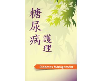 Diabetes Management Booklet