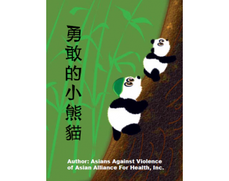 Brave Little Panda Traditional Chinese eBook - PDF format