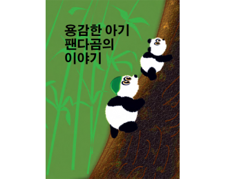 Brave Little Panda App (Korean)