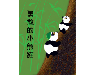 Brave Little Panda App (Traditional Chinese)