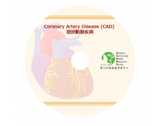 Coronary Artery Disease Video (Mandarin)