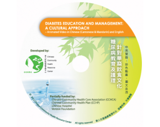 Diabetes Management Video (English, Mandarin & Cantonese)