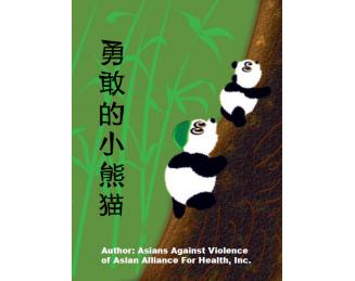 Brave Little Panda Simplified Chinese eBook - PDF format