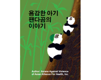 Brave Little Panda Korean eBook - PDF format